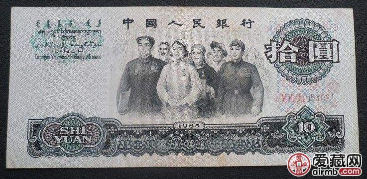1965年10元纸币值28万