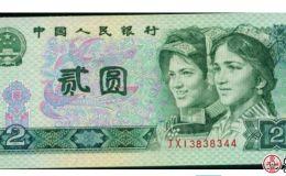 90年2元纸币价格18万,唯一可以抓住的激情电影机会啦!