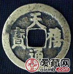 天禧通宝被称为为中国第一喜钱?你知道这是为什么吗?