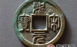 圣宋元宝收藏介绍 如何收藏圣宋元宝?