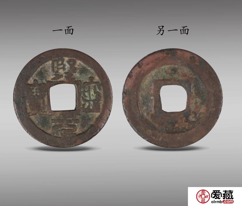 熙宁重宝价格值多少钱?熙宁重宝铜钱历史文化价值