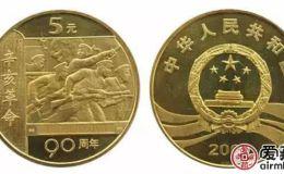 建党90周年纪念币都有哪些升值优势?其市场走势如何?