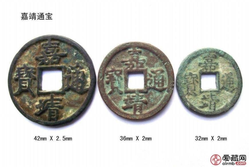 嘉靖通宝铜钱投资价值有哪些?附嘉靖通宝铜钱图片及价格