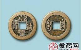 乾隆通宝价格值多少钱?乾隆通宝铜钱市场价值分析
