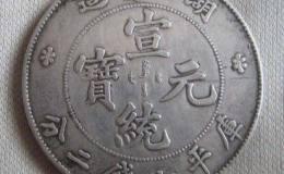 宣统元宝银币值多少钱一枚?附宣统元宝图片及价格