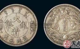 宣统三年大清银币版式繁多 如何轻松辨别宣统三年大清银币?
