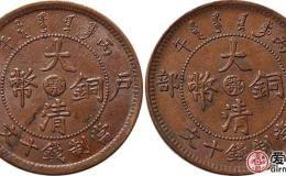 大清铜币最新市场行情如何?附大清铜币价格表