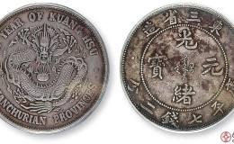哪版光绪元宝银币最具收藏价值?光绪元宝图片及价格一览