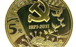 建党九十周年纪念币的升值空间如何?值不值得收藏?