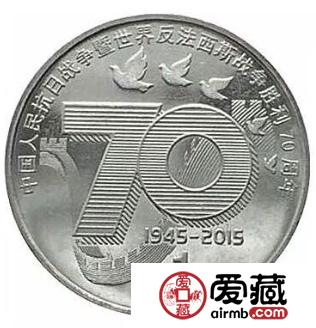 抗战70周年纪念币升值的空间如何,有没有投资价值?