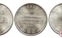 建党70周年纪念币价格有没有上涨?值得投资吗?