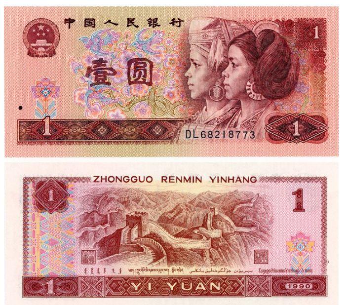 1990年1元纸币一枚能卖多少钱 这样的1元竟价值7800元
