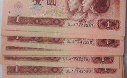 1990年1元纸币冠号 这个冠号单张价值880元