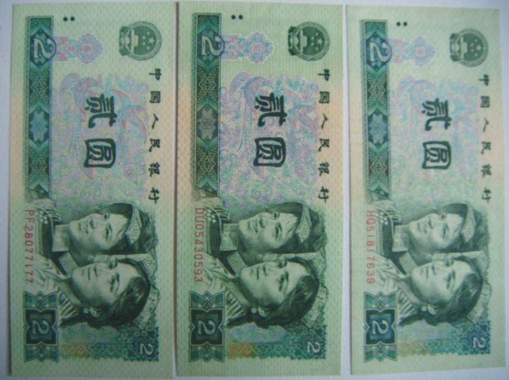 1990年2元紙幣整刀價格