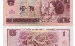 1996年1元纸币整刀价格是多少