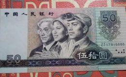 90年伍拾元纸币价格 90年伍拾元值多少钱