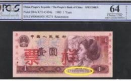 1元纸币90版价格 最值钱的1元纸币价值11700元?