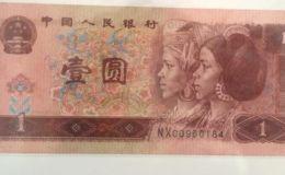 96版1元人民幣十大珍稀冠號有哪些