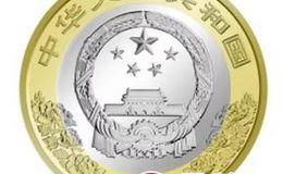 我国除了七十周年双色铜合金纪念币还发行了哪些建国币?