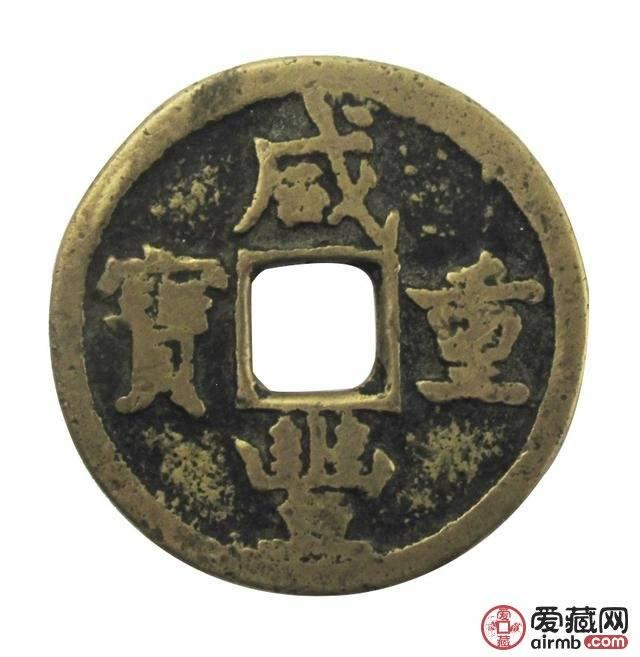 咸丰重宝当十的价格分析 其收藏价值有哪些?