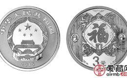 3元贺岁银币一共有多少枚?3元贺岁银币价格表多少钱