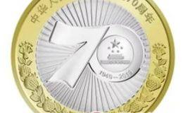 建国70周年双色铜合金纪念币值不值得收藏,有没有投资价值?
