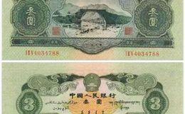 第二套人民幣3元井岡山綠三元價格