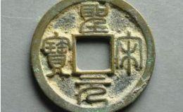 圣宋元宝市场价值多少?如何鉴定圣宋元宝真假?