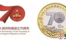 建国70周年双色铜合金纪念币有什么价值?应该怎么获得?