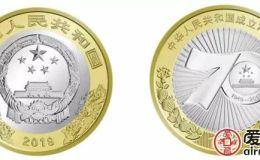 70周年双色铜合金纪念币预约火热,未来市场价值将会如何?
