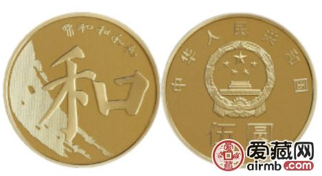 和字纪念币一共发行了多少枚?和字纪念币的寓意有哪些?