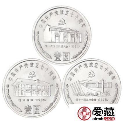 建党七十周年纪念币收藏价值怎么样?值不值得收藏?