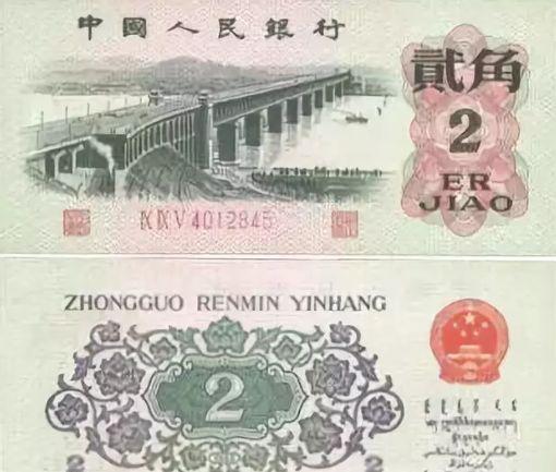 1962年2角纸币凸版冠号