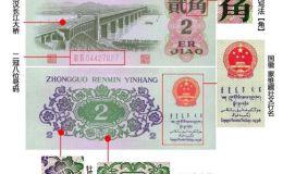 第三套人民币2角凸版冠号 这种冠号的单张竟价值200元