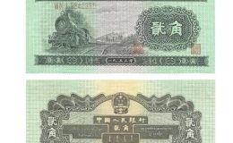 第二套人民币2角值激情乱伦