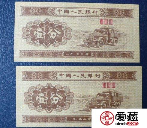 53年的一分纸币现在可以换多少钱 值钱吗