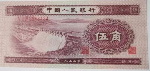 53版5角纸币值多少钱 价值2300元是真的吗