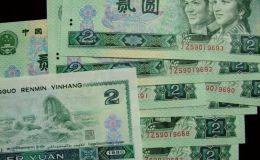 90版2元纸币整刀值多少钱(附价格表)