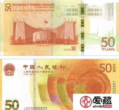 70周年纪念钞最新价格