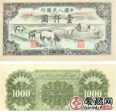 壹仟元马饮水纸币价值35万 这究竟是不是真的