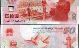 建國50周年紀念鈔價格新行情