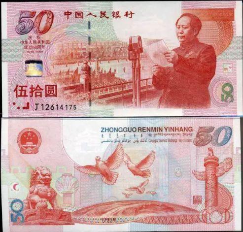 建国50周年纪念钞价格新行情