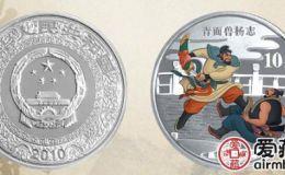 2010年水浒传金银币多少钱?2010年水浒传金银币投资空间怎么样?