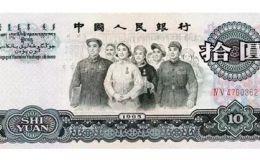 1965年10元人民币价格最新