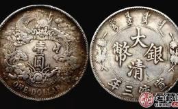 如何快速辨别大清银币的真假?附大清银币价格表