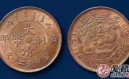 大清铜币真假如何辨别?大清铜币价格及图片一览