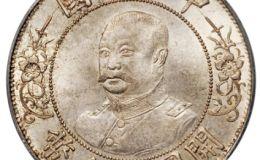 黎元洪开国纪念币价值怎么样?有哪些收藏意义?