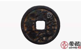圣宋元宝收藏价值有哪些?圣宋元宝真假怎么快速分辨?