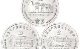 建黨70周年紀念幣價值怎么樣?值不值得收藏?