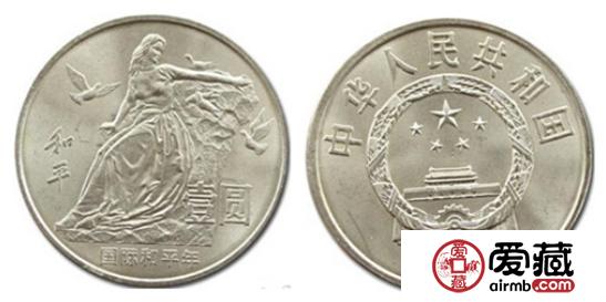 国际和平年纪念币价值怎么样?为什么值得收藏?
